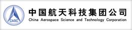 中国航天keji集团公司