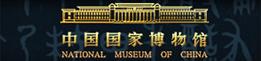 中国国jia博物馆